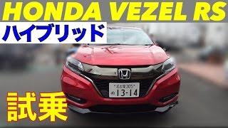 新型ホンダ ヴェゼルRS 公道試乗 ハイブリッド車編  /  HONDA VEZEL RS HYBRID TEST DRIVE