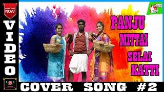 PANJU MITTAI SELAI KATTI COVER SONG #2|Mr.Thillu mullu