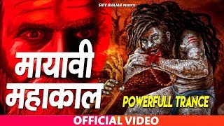 MAYAVI MAHAKAAL   Bholenath Powerfull Trance 2020   Shiv Bhajan