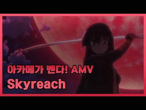 Baixar SkyReaching - Download SkyReaching | DL Músicas