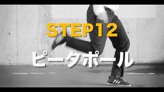 【まずはじめにやっておきたいステップ】ピーターポール  STEP12 ■初心者のためのステップ講座■