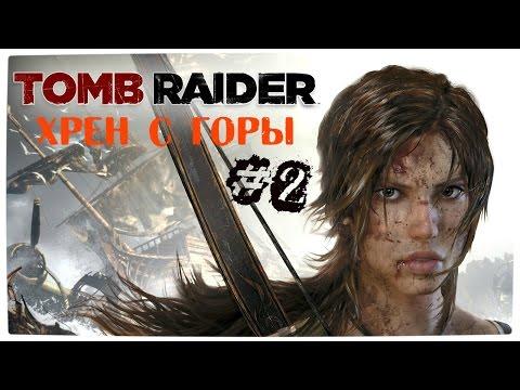 Прохождение Tomb Raider 2013 #2 | Хрен с горы.