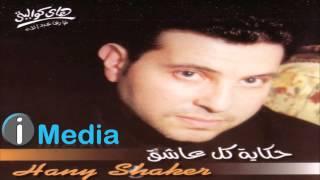 Hany Shaker - Law Kont Ghaly Aleik / هاني شاكر - لو كنت غالي عليك
