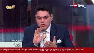 الطريق إلي الاتحادية - معتز عبد الفتاح :إحنا بحاجة لبناء الإنسان المصري