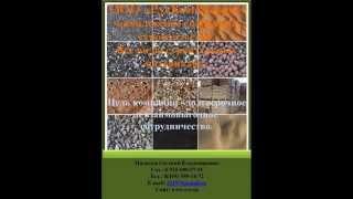 Поставка щебня! Оптом и в розницу! ООО «РусКомРесурс»(, 2013-11-19T12:31:18.000Z)