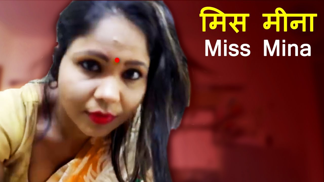 मिस मीना   Miss Mina   New Hindi Web Series 2021