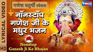 Nonstop Ganesh Bhajan   नॉनस्टॉप गणेश जी के मधुर भजन   Ganesh Songs   Ganpat Songs   Bhakti Songs