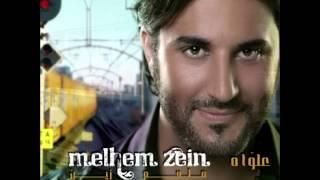Melhim Zain ... Ghibi ya Chams | ملحم زين ... غيبي يا شمس