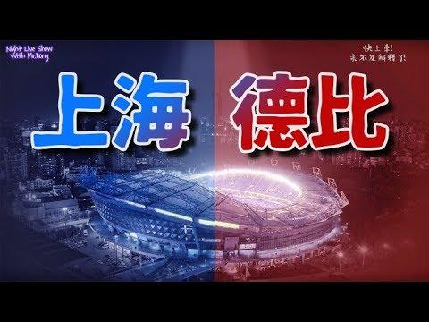 [发车] 足协杯上海德比 谁能当老大?