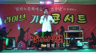 '남자의인생'(나훈아 원곡) 가수 김 탁 밀라노문화예술…