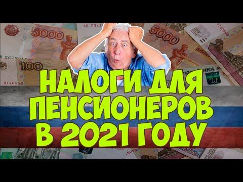 Налоги для пенсионеров в 2021 году в России