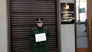 Офицер Минобороны РФ вышел на голодовку: «Меня обманул Путин!».Задержание полицией / LIVE 29.04.19