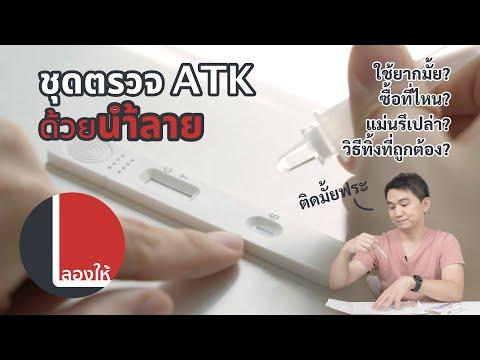 ลองให้ | ชุดตรวจ Antigen Test Kit (ATK) ด้วยน้ำลาย ซื้อที่ไหน ราคาเท่าไหร่ แม่นยำพอๆกับแยงจมูกมั้ย?