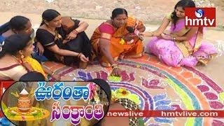 Women's Participates in Rangoli | Oorantha Sankranthi 2018 | hmtv Special Program