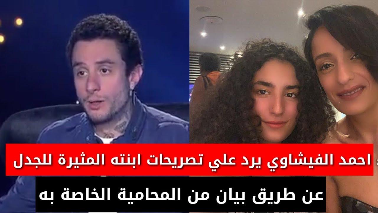 احمد الفيشاوي يرد علي تصريحات ابنته لينا عن طريق المحامية الخاصة به