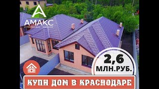 Продажа дома в Краснодаре в Немецкой Деревне | Строительство домов в Краснодаре | Застройщик АМАКС(, 2017-06-28T17:15:08.000Z)