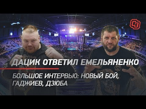 ДАЦИК ОТВЕТИЛ ЕМЕЛЬЯНЕНКО. Большое интервью: новый бой, Гаджиев, Дзюба