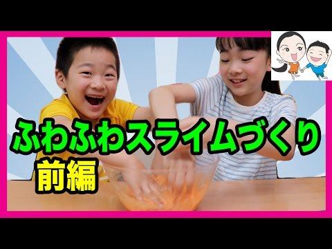 【前編】ふわふわスライムづくり★ ベイビーチャンネル