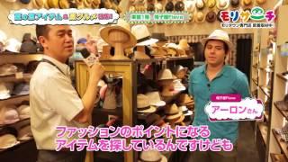 [モリサーチ]帽子屋Flava