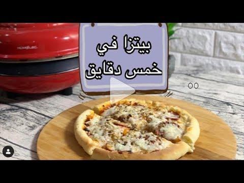 صورة  طريقة عمل البيتزا طريقة عمل بيتزا في خمس سهله وسريعه ولذيذه لازم تجربونها قناة خلطه من وصفات ميومه طريقة عمل البيتزا من يوتيوب