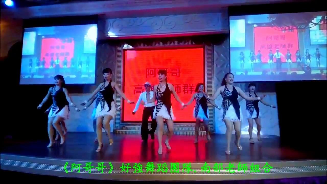 《阿哥哥》好強舞蹈團隊 南部老師組合 - YouTube