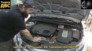 """Chevrolet Volt - Не Электрокар... Или """"Современный Супер Маркетинг"""""""