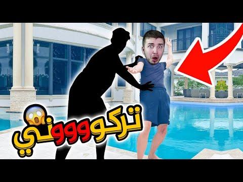 Download تحدي خطير 😰| اذا بخسر بيرموني في المسبح 🥶😱| RP18