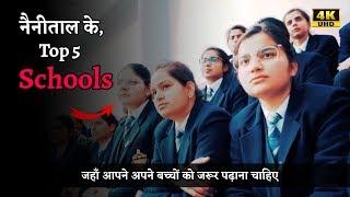 Nainital Top 5 Schools | Nainital Top 10 Schools | Nainital School | Uttarakhand Top 10 Schools
