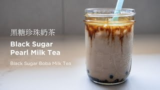 Black Sugar Pearl Milk Tea 黑糖珍珠奶茶 (Bubble Tea) Recipe