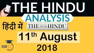 The Hindu daily news analysis in Hindi