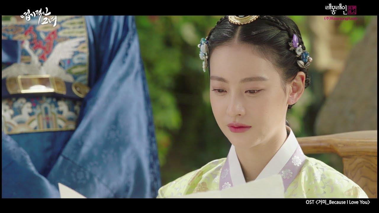 Download 거미 (GUMMY) - Because I Love You (엽기적인 그녀 My Sassy Girl OST) [Music Video]