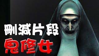 【刪減片段】鬼修女 The Nun 詭修女 萬人迷電影院 The Nun deleted scene