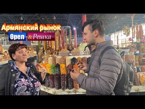 Армянский рынок в Ереване