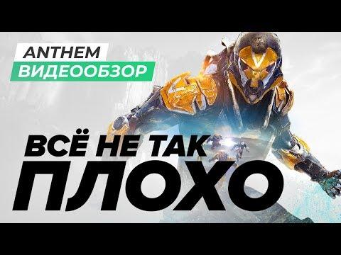 Обзор игры Anthem