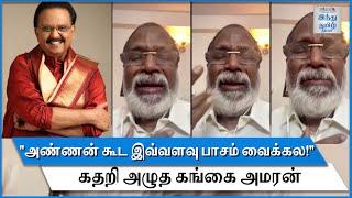 gangai-amaren-bursts-in-to-tears-about-spb-spb-condolence-prayer-meeting-sp-balasubrahmanyam-hindu-tamil-thisai