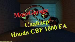 Слайдеры 'GSG MOTO' Honda CBF1000 FA (SC64)