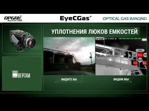 видео: eyecgas — тепловизор для обнаружения утечек газа