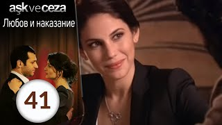 Любовь и наказание 41 серия – Watch videos online on My World adlı videonun kopyası