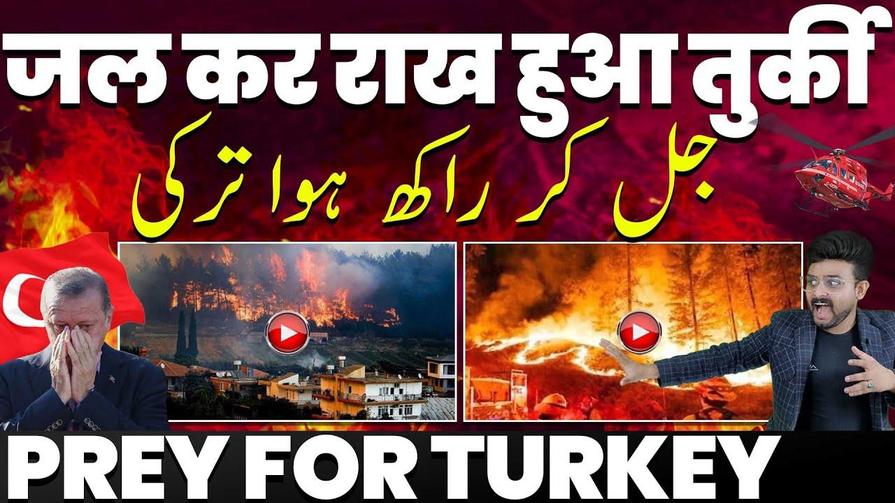 जल कर राख हुआ तुर्की. बुरा हाल, किसकी साज़िश?, सैंकड़ों गाव करवाये ख़ाली #fire_in_turkey