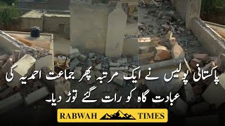 Police attacked Ahmadiyya place of worship in Chak #84 GB., Faisalabad