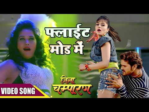 JILA CHAMPARAN | फ्लाइट मोड में | Flight Mode Me | Indu Sonali | Khesari Lal Yadav Movie Song 2017