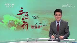 《中国三农报道》 20210101|CCTV农业 - YouTube