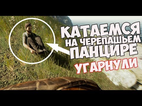 КАТАНИЕ НА ЧЕРЕПАШЬЕМ ПАНЦИРЕ (УГАРНУЛИ) thumbnail
