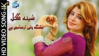 Pashto New Songs 2018 | Malanga Waly ArmanJan Ye | Sheena Gul Pashto New Hd Songs | 4k