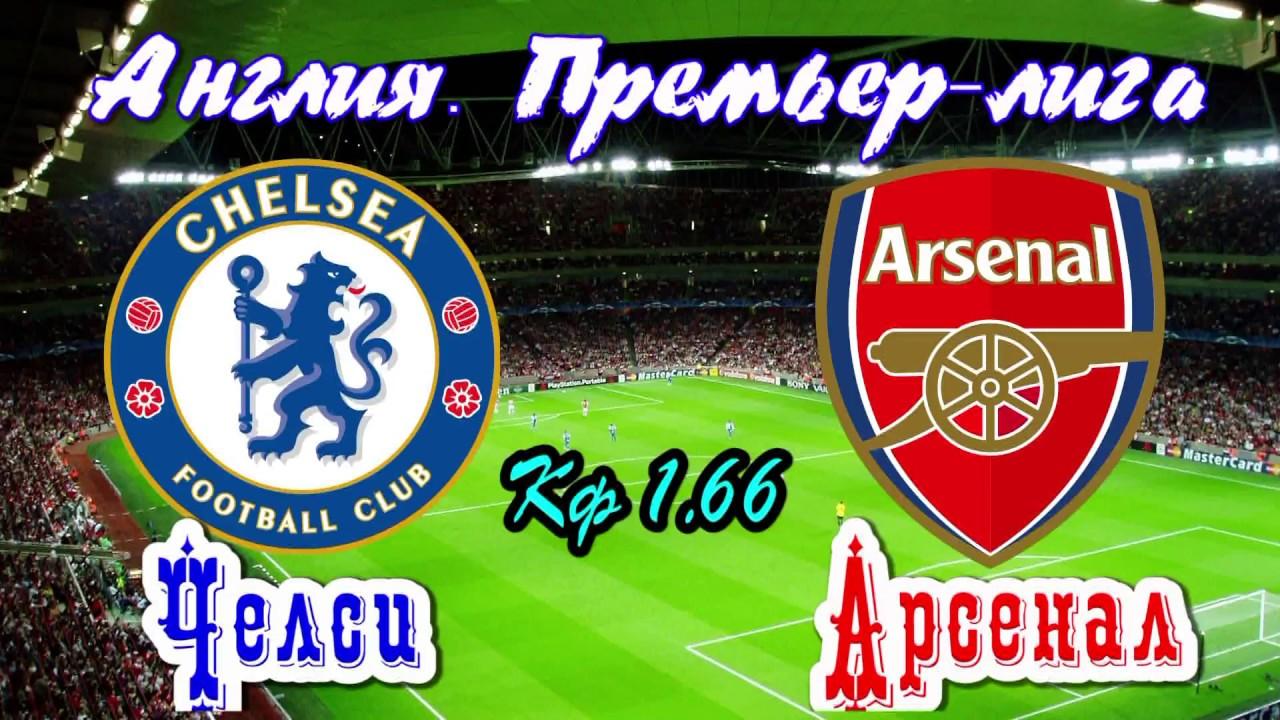 Прогноз на матч Челси - Арсенал 18 августа 2018
