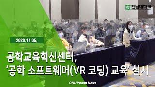 '공학 소프트웨어(VR 코딩) 교육' 프로그램 실시(4…