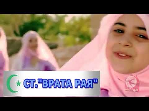 Нашиды для детей на арабском - YouTube