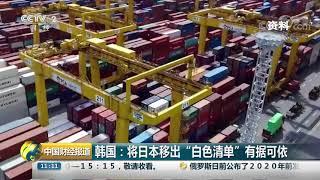 """[中国财经报道]韩国:将日本移出""""白色清单""""有据可依  CCTV财经"""