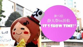 It's show time! ダイジェスト 第19回 静大祭 in 浜松 2018 - 静岡大学