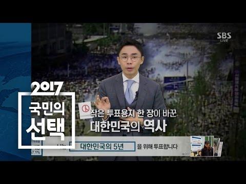역사강사 설민석이 말한다.. '그날' / SBS